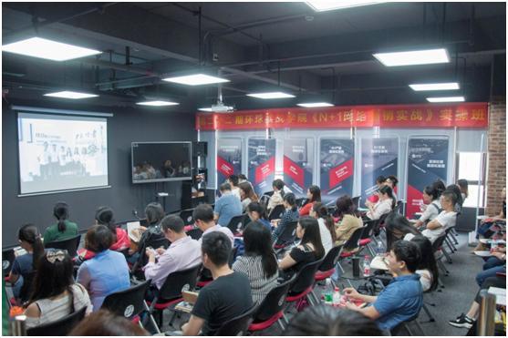 第二十二期《N+1网络营销实战》实操班:内容策划,把技巧带回家